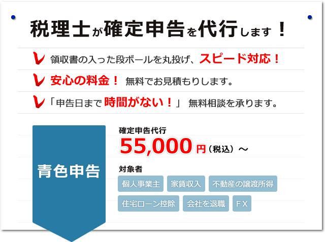 税理士が確定申告を代行します!確定申告代行50,000円(税別)~